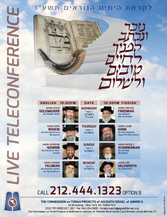 upcoming-aseres-yemei-teshuvah-teleconference-series